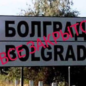 Болградски район се присъедини към Одеса и Измаил по предприемането на антикоронавирусните мерки