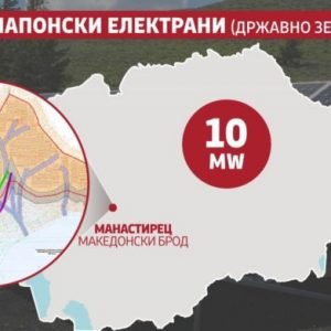 """Българската компания """"Соларпро Холдинг"""" ще изгради фотоволтаична централа в Северна Македония"""