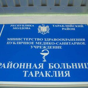 В район Тараклия за изминалата седмица са регистрирани 16 нови случая на КОВИД-19