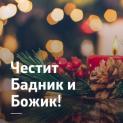 В Северна Македония беше отбелязан празникът Бъдни вечер