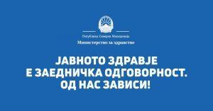 В Северна Македония е въведено извънредно положение поради коронавируса