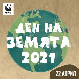 """Денят на Земята 2021: """"Защитете нашата планета"""""""