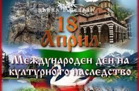 Днес е Mеждународен ден за опазване на паметниците на културата
