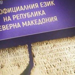 Доц. Ана Кочева: Историята на т.нар. македонски книжовен език е българска ( Видео)