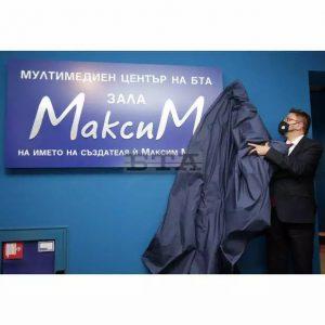 Залата в мултимедийния център на БТА вече носи името на Максим Минчев