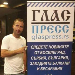 """Информационният портал """"Глас Пресс"""" в Босилеград, Западните покрайнини става на 4 години"""