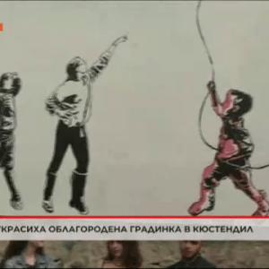 Красиви стенописи в Кюстендил
