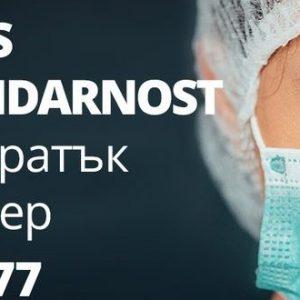 Министерството на здравеопазването стартира DMS кампания в подкрепа на българските медици, работещи в условията на COVID-19
