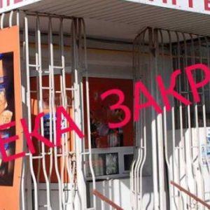 Населението в Болградски район няма достъп до аптеки