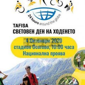 Община Кюстендил се присъединява към инициативата Световен ден на ходенето