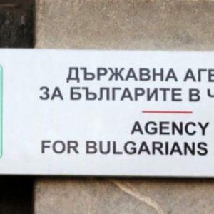 Правителството смени председателя на Държавната агенция за българите в чужбина