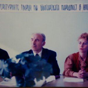 Преди 30 години в Босилеград се проведе Първата среща на писателите от българското национално малцинство в бивша Югославия!
