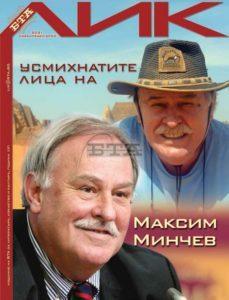 Специален брой на списание ЛИК, посветен на Максим Минчев, излиза на 26 февруари