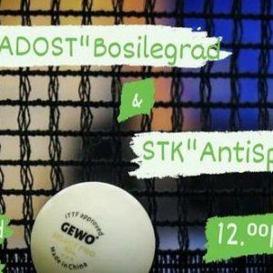 """Тенис на маса – """"Младост"""" срещу """"АнтиСпин"""""""