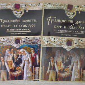«Традиционни занаяти, бит и култура на терновските българи»