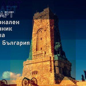 Тридневна програма за сънародниците ни в Централна Европа по случай 3 март