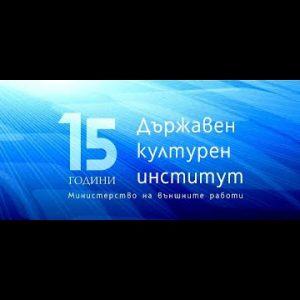 Филм по повод 15 години Държавен културен институт