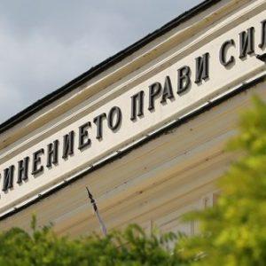 44-ото Народно събрание прие декларация в защита на целостта на българската общност в Украйна