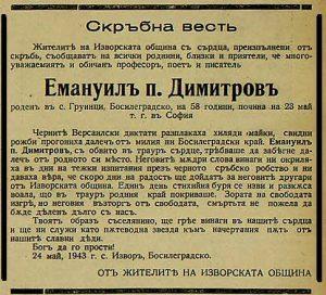 На днешния ден 23 май през 1943г почина Емануил п. Димитров
