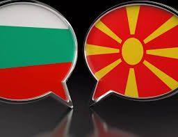 Не е ясно кога отново ще заседава Съвместната българо-македонска комисия