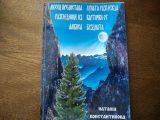 Поетесата Наташа Константинова с нова стихосбирка