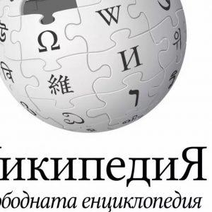 Стартира Уикипедия
