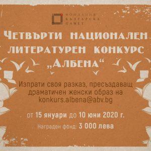 """Стартира четвъртото издание на НАЦИОНАЛЕН ЛИТЕРАТУРЕН КОНКУРС """"АЛБЕНА"""""""