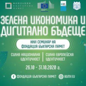 """Финалисти в конкурса за есе и/или мултимедийна презентация на тема: """"Зеленото бъдеще на Европа – моят принос?"""