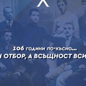 Футболен клуб Левски празнува 106-а годишнина